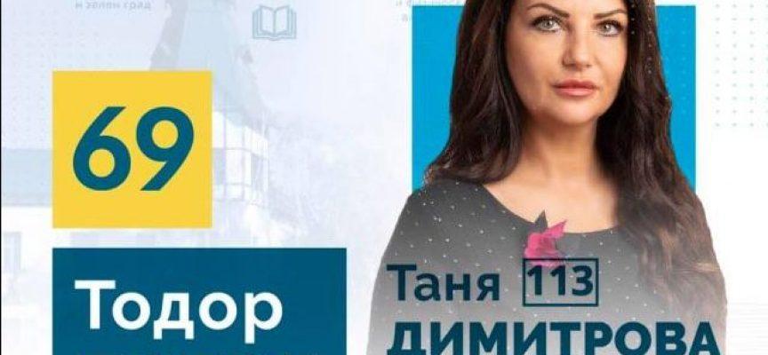 Таня Димитрова: Различен свят не се гради от безразлични хора!