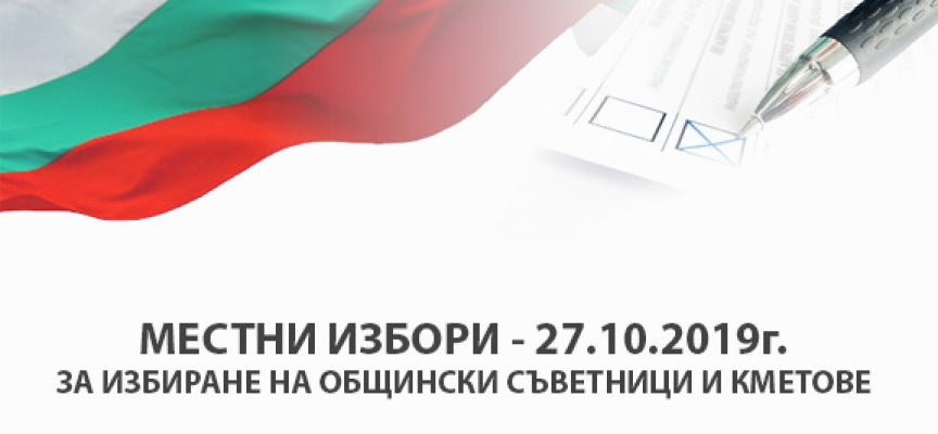 Само Неби Бозов е кандидат – кмет на Сърница, в Побит камък също само един кандидат