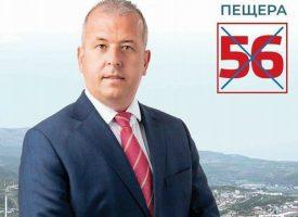 """Пещера: Кандидат – кметът от КП """"БСП за България"""" – Йордан Младенов откри предизборната си кампания"""