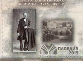 В понеделник: Откриват изложба посветена на Христо Г. Данов