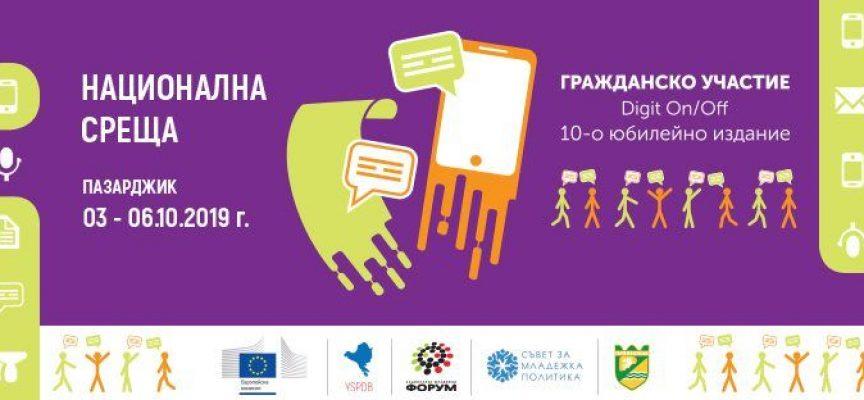 Пазарджик ще бъде домакин на Национална младежка среща за гражданско участие