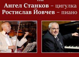 УТРЕ: Безплатен концерт на виртуозните цигулар Ангел Станков и пианист Ростислав Йовчев