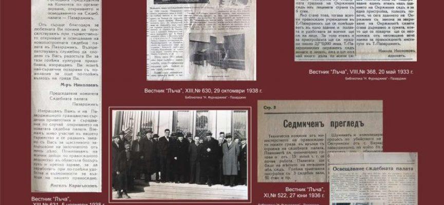 След седмица: Бележим 140 години Окръжен съд Пазарджик
