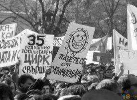 30 години преход: Моят 10 ноември 1989