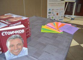 Държавната агенция за българите в чужбина подкрепи инициатива на пещерското читалище