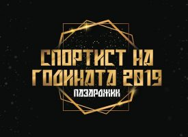 """Легенди на България избират """"Спортист на годината"""" в Пазарджик"""