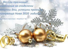 """""""Тролейбусен транспорт – Пазарджик"""" Ви желае светли и споделени празници!"""
