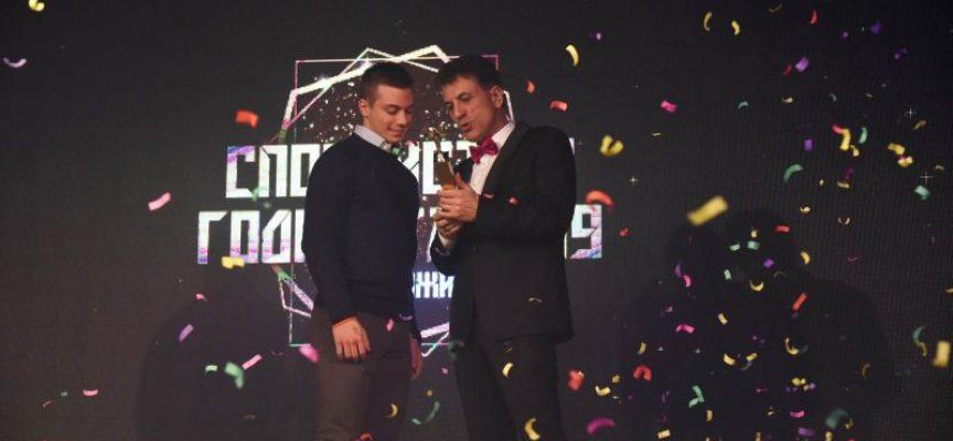 """Каратистът Иван Иванов """"Спортист №1"""",  волейболният Хебър """"Отбор на годината"""""""