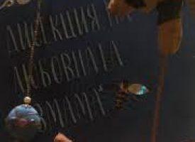 Време за литература: Психологическата проза на Зорница Джоринска