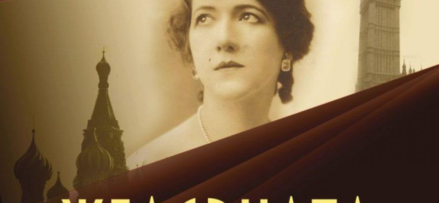 "Време за литература: Белла Цонева преведе ""Желязната жена"" на Нина Берберова"