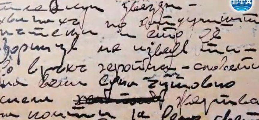 """Издателство """"Персей"""" пуска непознати за читателите стихове на Яворов, открили ги в контейнер за смет"""