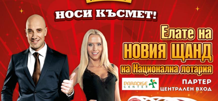 Край на билетчетата за търкане? Валери Симеонов предлага промени в законодателството