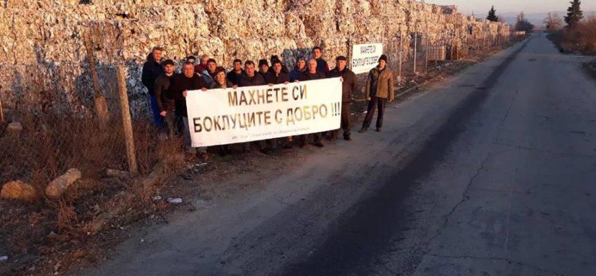 Кметове и общински съветници на протест срещу боклука край село Варвара