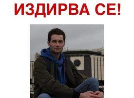 Студент от Сарая е се издирва, изчезнал е преди три дни