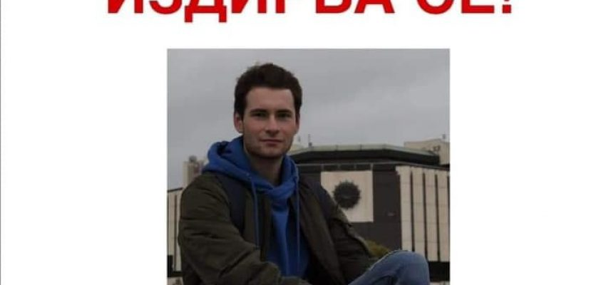 Откриха трупа на студента Николай Митов от Сарая