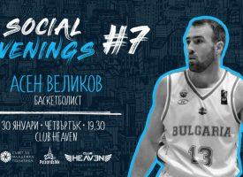 Баскетболната звезда Асен Великов ще гостува за следващото издание на Social Evenings в Пазарджик
