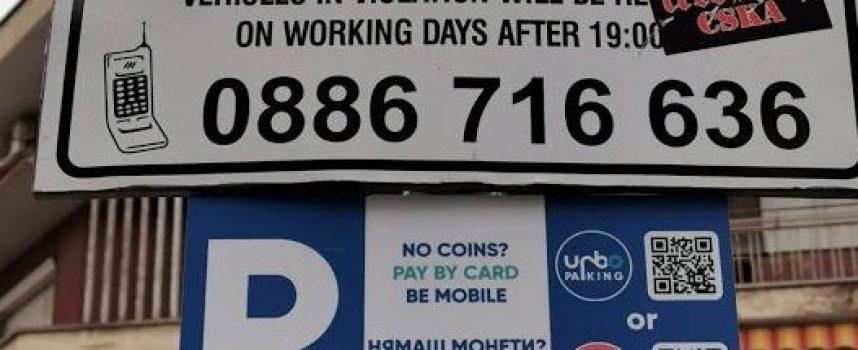 Ново мобилно приложение спестява пари и улеснява паркирането в синя зона в Пазарджик