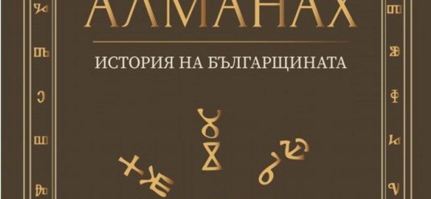 """""""Сиела"""" издаде Алманаха от """"Фермата"""""""