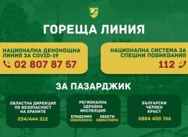 Община Пазарджик: Останете си вкъщи и ползвайте електронните ни услуги