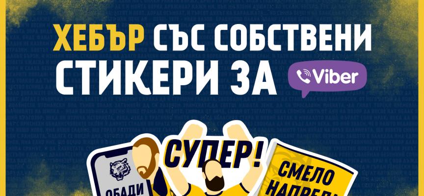 ВК Хебър Пазарджик със собствени стикери във VIBER