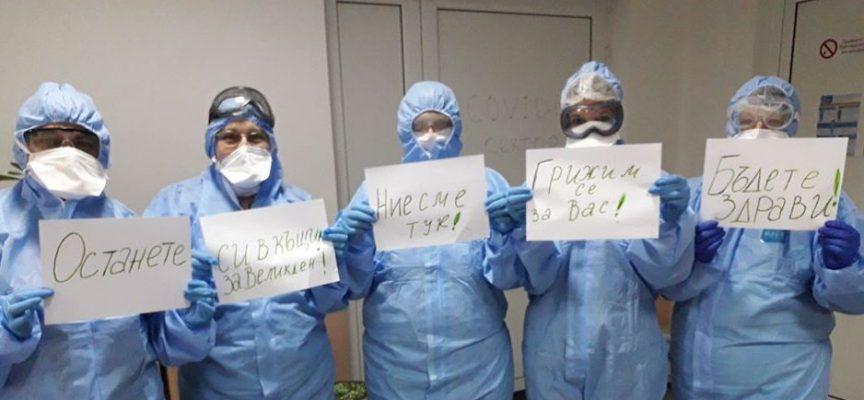 Дежурният екип на Инфекциозно в МБАЛ – Пазарджик с послание към нас