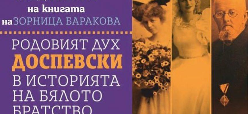 Книга за внучките на Станислав Доспевски ще бъде представена днес