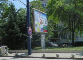 Ставропол поздравява Пазарджик от билборд