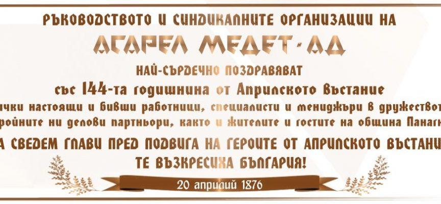 Асарел Медет АД честити 144 г. от Априлското въстание