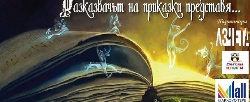 """Пещера: Жени Лечева срещна децата с """"Разказвачът на приказки"""""""