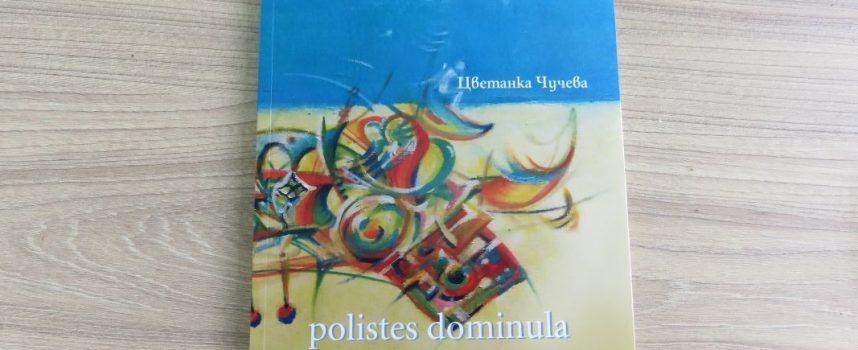 Време за литература: Разказите на Цветана Чучева – парченца живот