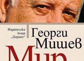 Време за литература: Свидетелства за времето