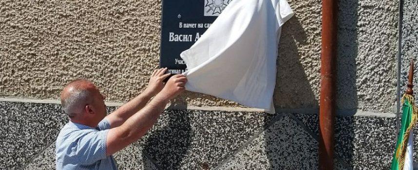 Паметна плоча на подофицер Васил Куманов бе открита днес в Пещера