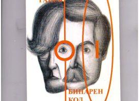 Време за литература: Неделчо Ганев, бялата врана в поезията