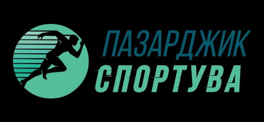 """Третият шосеен пробег """"Пазарджик Run"""" е тази събота в парк-остров """" Свобода"""""""