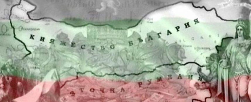 Отбелязваме 135 години от Съединението на Източна Румелия и Княжество България