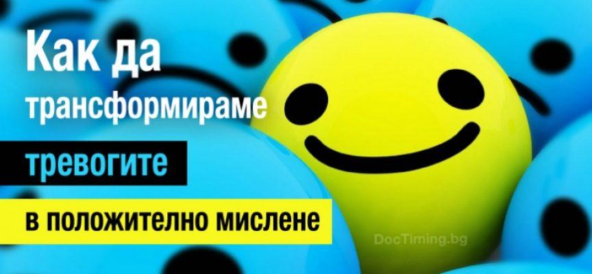 Приложна психология: Променете мисленето си от негативно в положително, ето как