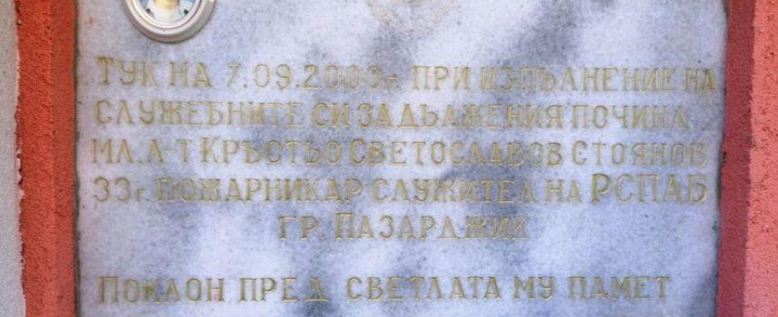 Белово: Почетохме паметта на младши-лейтенант Кръстьо Стоянов