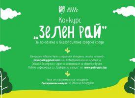 """Тодор Попов: Със """"Зелен рай"""" благодарим на активните граждани"""