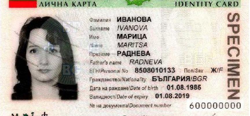 Важно! Сменихте ли личната си карта?
