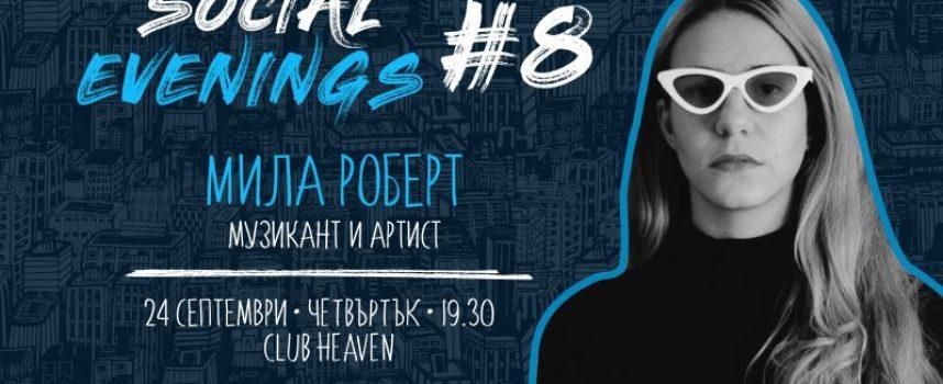 Певицата Мила Роберт гостува в Пазарджик