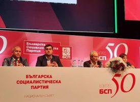 Избраха кмета на Пещера за член на Националния съвет на БСП