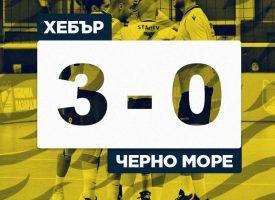 Хебър надигра Черно море и се класира за първата осмица на Суперлигата