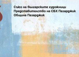 Тази вечер: Откриват изложба на Представителството на СБХ в Пазарджик