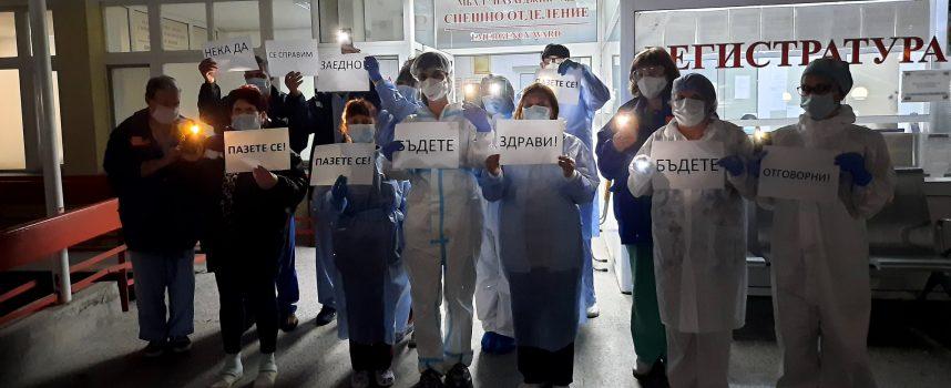 Пазарджик: Лекарите се включиха в столична инициатива, призоваха ни да бъдем отговорни