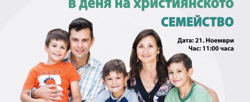 Кампания подкрепя семействата послучай 21 ноември