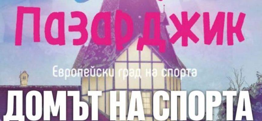 Специално 40-странично издание за иновациите в спорта, успехите и талантите на Пазарджик