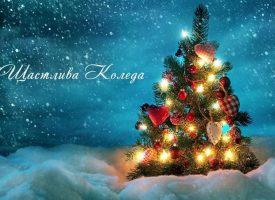 Йордан Младенов: Светли и споделени Рождественски и Новогодишни празници!