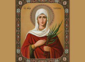 Почитаме Света Великомъченица Татяна