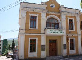 """Читалище """"Развитие – 1873"""" обяви конкурса за есе на името на Спас Зафиров"""