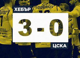 Хебър победи ЦСКА с 3:0